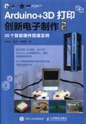 Arduino+3D打印创新电子制作-2