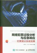 网络犯罪过程分析与应急响应-红黑演义实战宝典