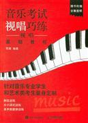 音乐考试视唱巧练-视唱基础教程