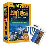 **-**2017-中国自助游-全新升级-第17版
