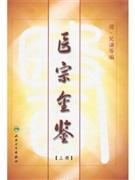 医宗金鉴(上册)