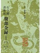 古今图书集成医部全录-儿科(第十一册)
