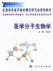 7年制规划教材-医学分子生物学