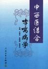 中西医结合哮喘病学