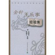 全国著名中医经验集丛书-金针王乐亭经验集