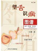 望舌识病图谱-(第2版)