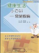 健康生活小百科-常见疾病
