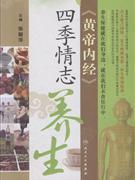 """<<<font color=""""green"""">黄帝内经</font>>>四季情志养生"""