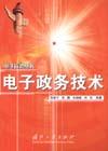 电子政务丛书-电子政务技术