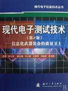 现代电子测试技术-信息化武器装备的质量卫士(第2版)-现代电子信息技术丛书