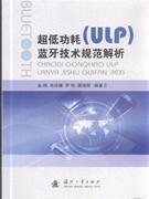 超低功耗(ULP)蓝牙技术规范解析