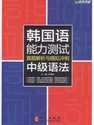 中级语法-韩国语能力测试真题解析与模拟冲刺