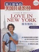 爱在纽约-3-(含光盘)