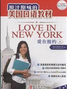 爱在纽约-4-(含光盘)