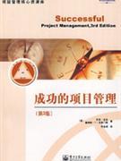 成功的项目管理(第3版)