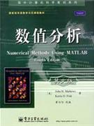 数值分析-英文版-国外计算机科学教材系列-国家级双语教学示范课程教材