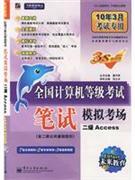 二级Access-全国计算机等级考试笔试模拟考场-含光盘1张
