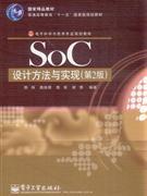 SoC设计方法与实现-(第2版)