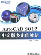 AutoCAD 2012 中文版多功能教材