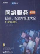 网络服务搭建.配置与管理大全-第2版-(Linux版)-(含光盘1张)