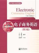 电子商务英语-第3版
