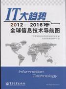 IT大趋势-2012-2016年全球信息技术导航图
