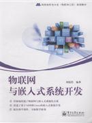 物联网与嵌入式系统开发