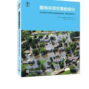 面向洪涝灾害的设计-应对洪涝和气候变化快速恢复的建设.景观与城市设计