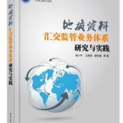 地质资料汇交监管业务体系研究与实践