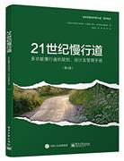 21世纪慢行道-多功能慢行道的规划.设计及管理手册-(第2版)