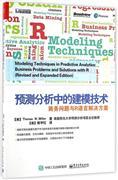 预测分析中的建模技术-商务问题与R语言解决方案