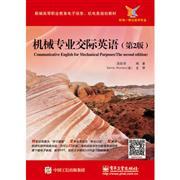机械专业交际英语-(第2版)-(含光盘1张)