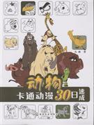 动物卡通动漫30日速成