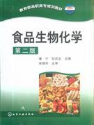 食品生物化学-第二版