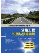 公路工程识图与预算精解