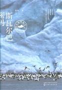 斯瓦尔巴密码-段煦北极博物笔记