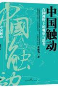 中国触动-百国视野下的观察与思考