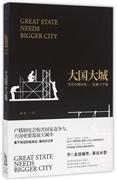 大国大城-当代中国的统一.发展与平衡