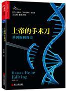 上帝的手术刀-基因编辑简史