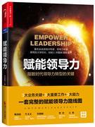 賦能領導力-指數時代領導力轉型的關鍵