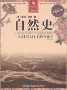 自然史-全新修订版-缩译彩图本