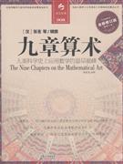 九章算术-全新修订版-全译插图本
