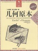 几何原本-全新修订版-全译插图本