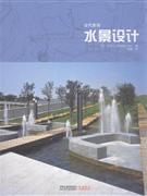 当代景观-水景设计