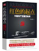 紅色的起點-中國共產黨建黨始末