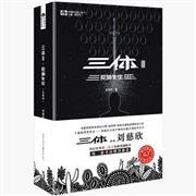 死神永生-三体-III-典藏版