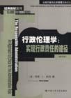 经典教材系列-行政伦理学:实现行政责任的途径(第四版)