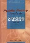 MPA核心课程教学大纲-公共政策分析