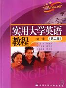 实用大学英语教程-(第一册)(第二版)(赠送光盘.附综合练习)