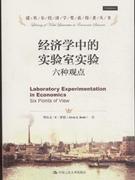 经济学中的实验室实验六种观点